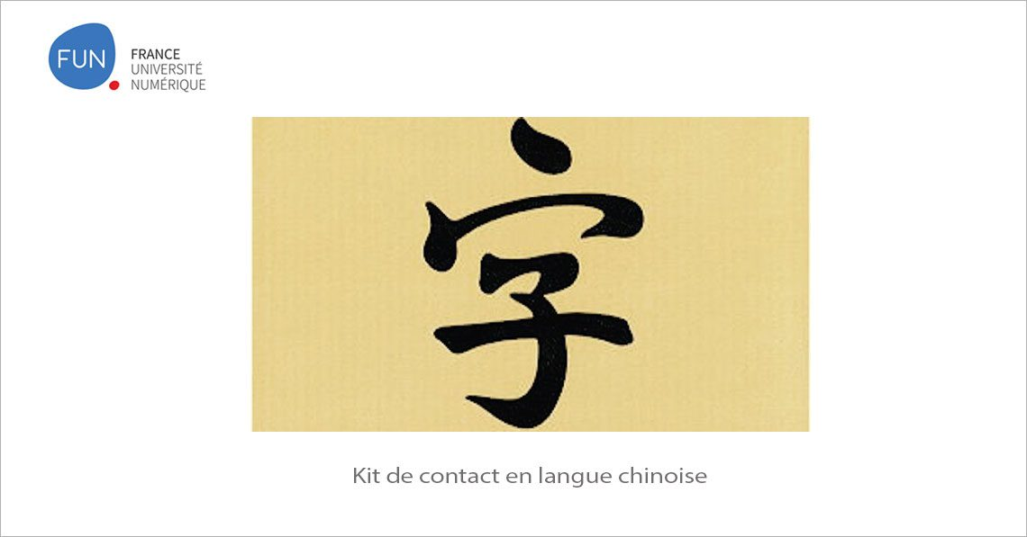 MOOC kit de contact en langue chinoise